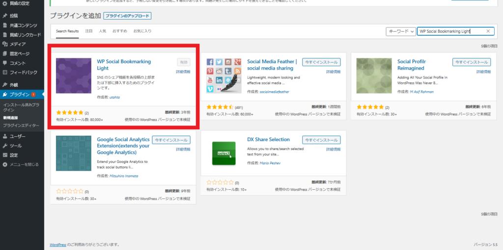 【超簡単】ワードプレスでブックマークボタンを追加するプラグイン「WP Social Bookmarking Light」