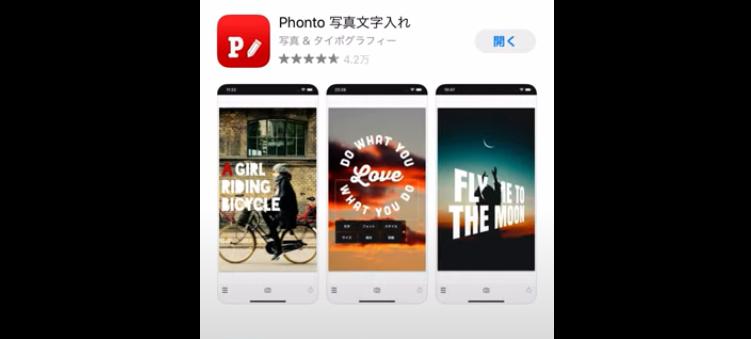 phontoアプリの使い方を徹底解説!スマホでサムネイル作れる凄いアプリ