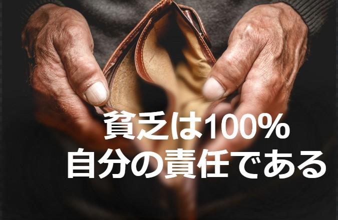 貧困の連鎖を断ち切れ!貧困は100%自分の責任だ!