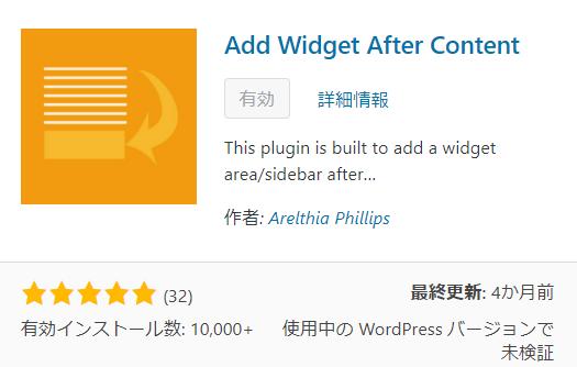 ワードプレスの記事下に定型文や広告を超簡単に入れるプラグイン「Add Widget After Content」