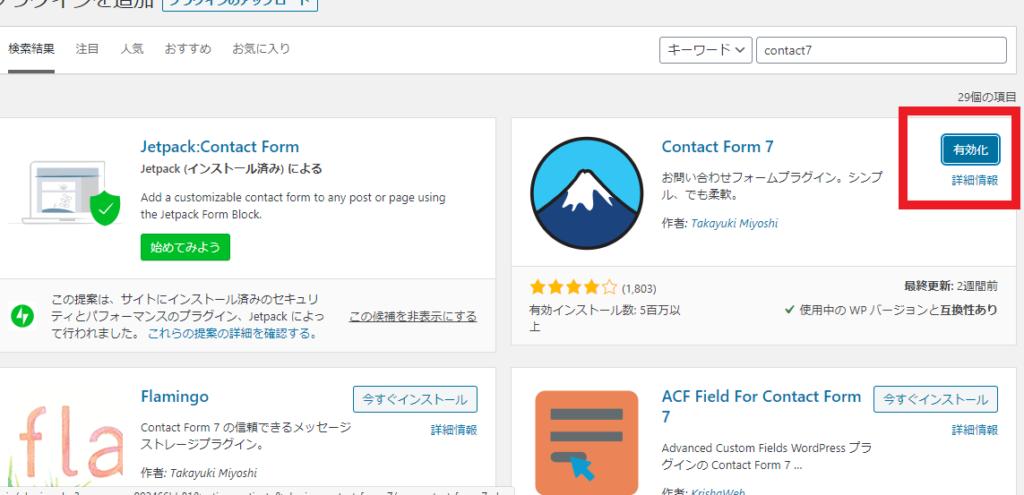 """ワードプレスに問い合わせフォームをプラグインで簡単に作成""""contact form7"""""""