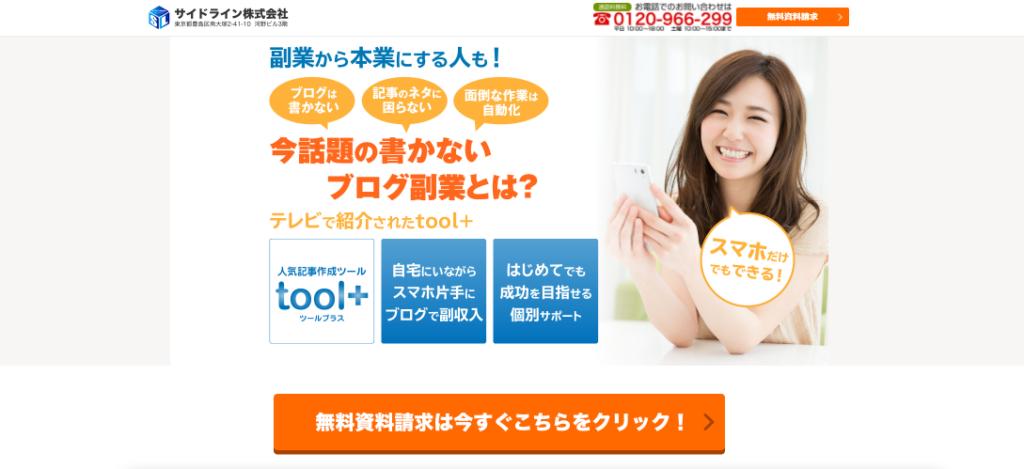 tool+(ツールプラス)は初期費用金額が高い?評判や口コミ(サイドライン株式会社)