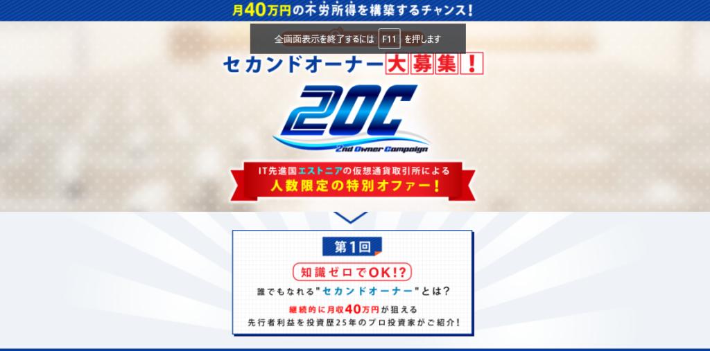 セカンドオーナー(2nd Owner Campaign)KOJIが怪しい?評判は?