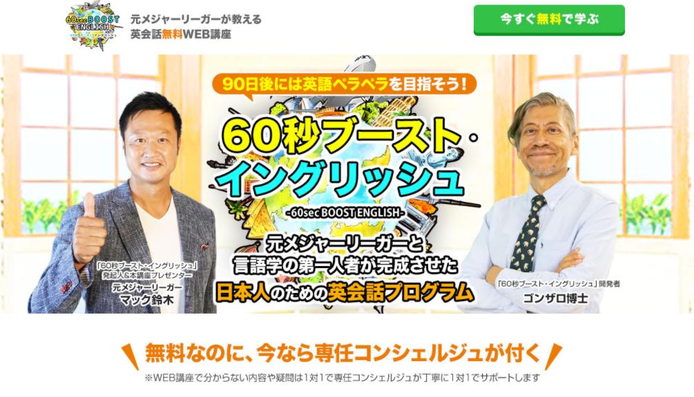 マック鈴木とゴンザロ博士の60秒ブースト・イングリッシュの評判は?