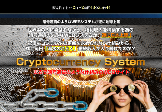 Cryptocurrency System (小泉翔太)に注意?評判は?