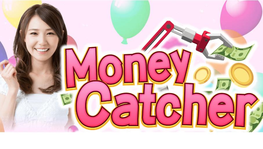 マネーキャッチャー(Money Catcher)に参加したらドエライ目に..評判口コミ