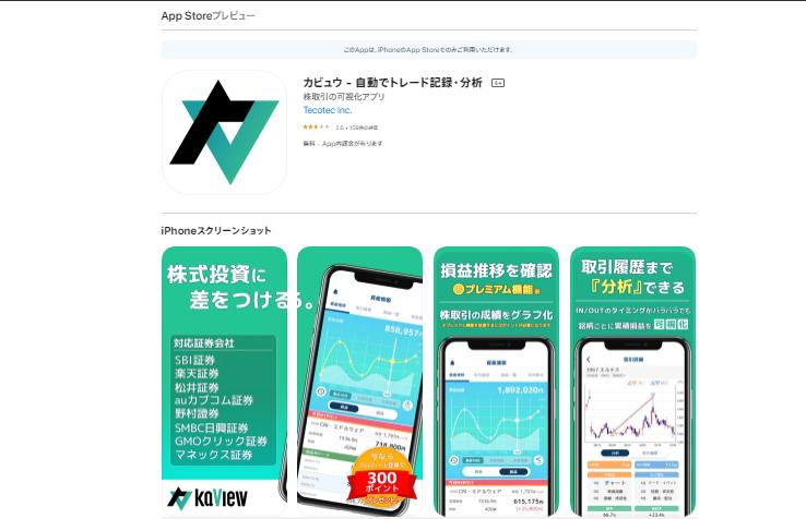 カビュウ株トレード分析、記録アプリは 無料では使えない?評判は?