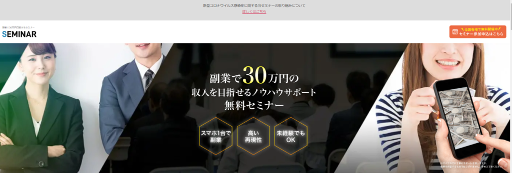 副業無料セミナー(SEMINAR)はFXのPFC?(https://side-job-seminar.site/)評判は?