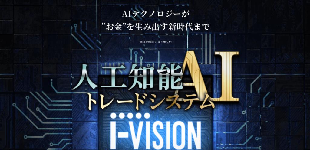 i-Vision(アイ・ヴィジョン)AIによるFXトレードが怪しい?FX-Katsu、本間健一
