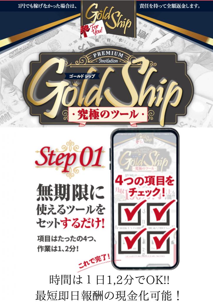 ゴールドシップ(Gold Ship)副業は怪しいのか?注意するべき理由!