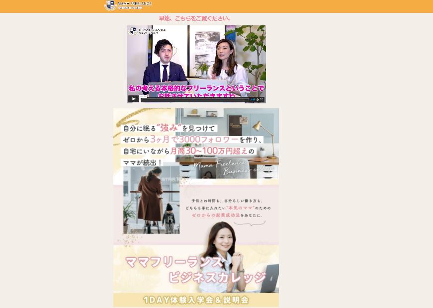 福井恵美のインスタ【ママビジ&強み起業コーチ】の評判は?