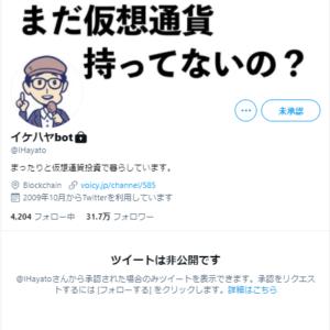 イケハヤ、仮想通貨「TITAN」が歴史的な大暴落で大炎上、メンタル崩壊!?