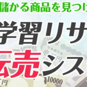 AI転売システム運営事務局(畑圭佑)が怪しい!?実践した末路….
